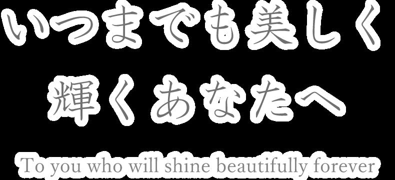 いつまでも美しく輝くあなたへ
